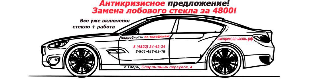 Автостекло с доставкой картинка